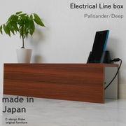 配線BOX a la mode パリサンダー/ディープ 【エレクトリカルラインBOX単体】