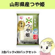 【メーカー直送】アイリスオーヤマ 生鮮米 山形県産つや姫 2合パック×30パックセット