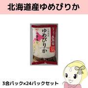 【メーカー直送】アイリスオーヤマ 北海道産ゆめぴりか 3合パック×24パックセット