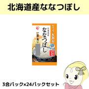 【メーカー直送】アイリスオーヤマ 北海道産ななつぼし 3合パック×24パックセット