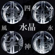 天然石 彫り四神獣水晶(青龍・白虎・玄武・朱雀)【FOREST 天然石 パワーストーン】