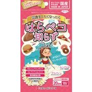 MHF はらぺこしらずダイエット(日本製)