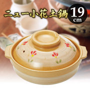 【新商品】ほっこり♪1人鍋にオススメ♪ ニュー小花19cm土鍋