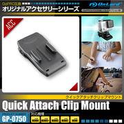 GoPro互換アクセサリー『クイックアタッチクリップマウント』(GP-0750)