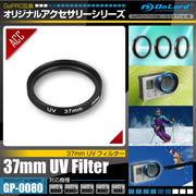 GoPro互換アクセサリー『37mm UVフィルター』(GP-0080)