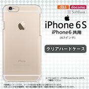 【iPhone6/6s共用/アイフォン6s】  クリアハードケース PC素材