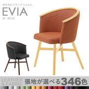 【カラーオーダー・張地が選べる】エビア W肘付きダイニングチェア EVIA