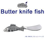 ■DULTON(ダルトン)■ BUTTER KNIFE FISH