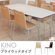 スチール脚ダイニングチェア キーノ1木目 プライウッドタイプ KINO
