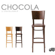ショコラカウンター 1プライウッドタイプ 木製カウンターチェア CHOCOLA