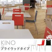 スチール脚ダイニングチェア キーノ1単色 プライウッドタイプ KINO