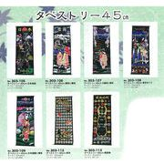 【和物】JAPANESE タペストリー45cm