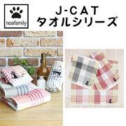 ■ノアファミリー■ J-CAT バスタオル