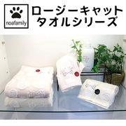 ■ノアファミリー■ ロージーキャット バスタオル