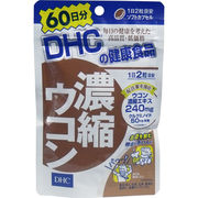 DHC 濃縮ウコン 120粒入 60日分