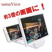 sumaView  画面拡大スクリーン・スマビュー