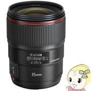 キャノン 一眼レフカメラ 交換レンズ EF35mm F1.4L II USM