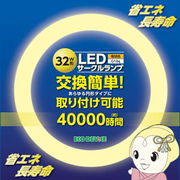 [LED] エコデバイス 32W形 LEDサークルランプ 電球色 器具交換不要 ECR299-016DK30