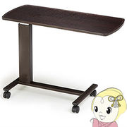 【メーカー直送】 ATEX ベッドサイドテーブル AX-BT19