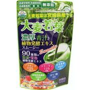 MHF 大麦若葉濃厚青汁と植物発酵エキススムージー(日本製)