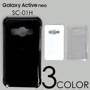 Galaxy Active neo SC-01Hギャラクシー ケースカバー 無地 スマートフォンケース