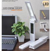 【LEDライト】使う場所を選ばない! 時計付き 充電式折り畳みLEDデスクライト ホワイト