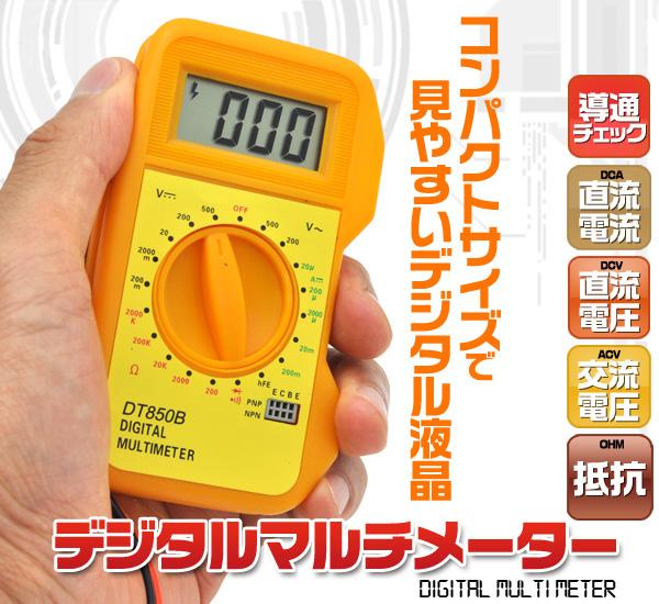 電圧、電流、抵抗など豊富な測定項目!コンパクトデジタルマルチメーター テスター