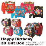 【お誕生日 バースデー】ハッピーバースデー 3Dギフトボックス 箱 プレゼント 梱包 資材