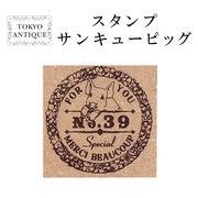 ■東京アンティーク■ サンキューピッグ