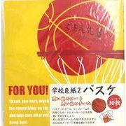 【卒業祝い・寄せ書き】学校色紙2/バスケットボール