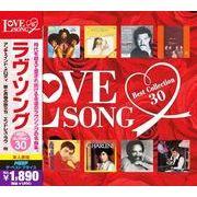 ラヴ・ソング ベストコレクション30 CD2枚組 2MK-017
