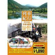 列車紀行 中国・四国 ( DVD4枚組 ) 18NTD-016