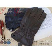 【2W】冬物SALE◆ラム革 手袋 メンズ スマホ対応 -ボタン- ◆M-03