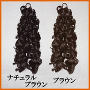 ■即納■ NEW簡単ロープウィッグ 巻くだけ華やかアップヘアー 2カラー