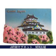 お土産JAPANマグネット NEWお城  《外国人観光客向け日本土産》