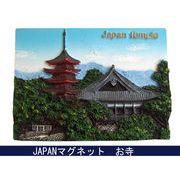 お土産JAPANマグネット お寺 《外国人観光客向け日本土産》