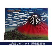 お土産JAPANマグネット 浮世絵富士 《外国人観光客向け日本土産》