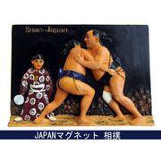 お土産JAPANマグネット 相撲 《外国人観光客向け日本土産》