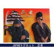 お土産JAPANマグネット 忍者 《外国人観光客向け日本土産》
