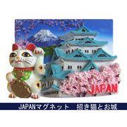 お土産JAPANマグネット 招き猫とお城 《外国人観光客向け日本土産》