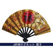 お土産JAPANマグネット 福扇子 《外国人観光客向け日本土産》