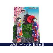 お土産JAPANマグネット 舞妓&塔 《外国人観光客向け日本土産》