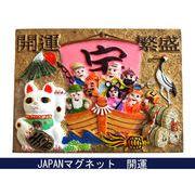 お土産JAPANマグネット 開運 《外国人観光客向け日本土産》