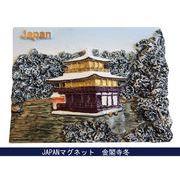 お土産JAPANマグネット 金閣寺冬 《外国人観光客向け日本土産》