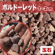 【送料無料】玉石砂利 ボルドーレッド/赤色 粒1-2cm 300kg(約5平米分)