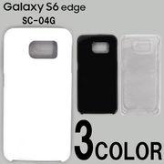 GALAXY S6 edge SC-04Gスマホケースカバー スマートフォンケース docomo