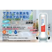 元気の水(genki no mizu) 水素水生成器 シンクタイプ(標準カプセル入り) FMRP-16KS 日本製