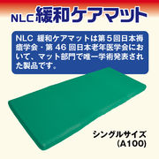 NLC緩和ケアマット A100