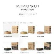 台湾菊水クラフトテープ 15mm x 10m Taiwan Kikusui kraft tape