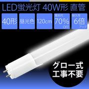 電気代70%OFF!LED蛍光灯40形昼光色 120cm